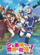 Kono Subarashii Sekai ni Shukufuku wo!: Kurenai Densetsu Subtitle Indonesia