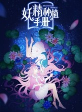 Demon Spirit Seed Manual Subtitle Indonesia