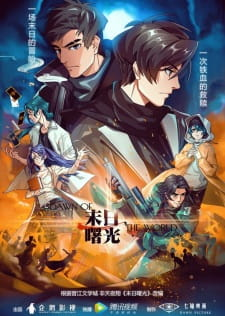 Dawn of The World Subtitle Indonesia