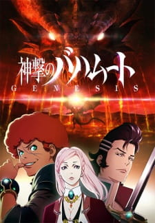 Shingeki no Bahamut: Genesis Batch Sub Indo