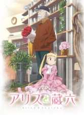 Alice to Zouroku Subtitle Indonesia