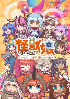 Kaijuu Girls: Ultra Kaijuu Gijinka Keikaku 2nd Season Subtitle Indonesia