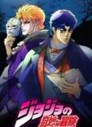 JoJo no Kimyou na Bouken (TV) Episode 2 Sub Indo Subtitle Indonesia