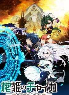 Hitsugi no Chaika Season 2 BD Battle Subtitle Indonesia