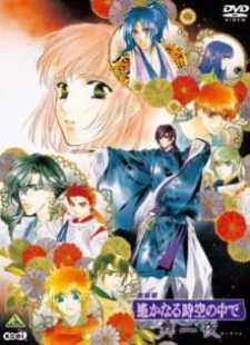 Harukanaru Toki no Naka de: Maihitoyo
