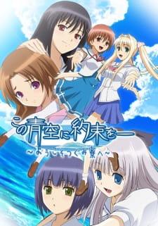 Kono Aozora ni Yakusoku wo: Youkoso Tsugumi Ryou e Subtitle Indonesia