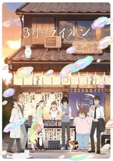 March Come In Like A Lion : march, 3-gatsu, Season, (March, Comes, Season), MyAnimeList.net
