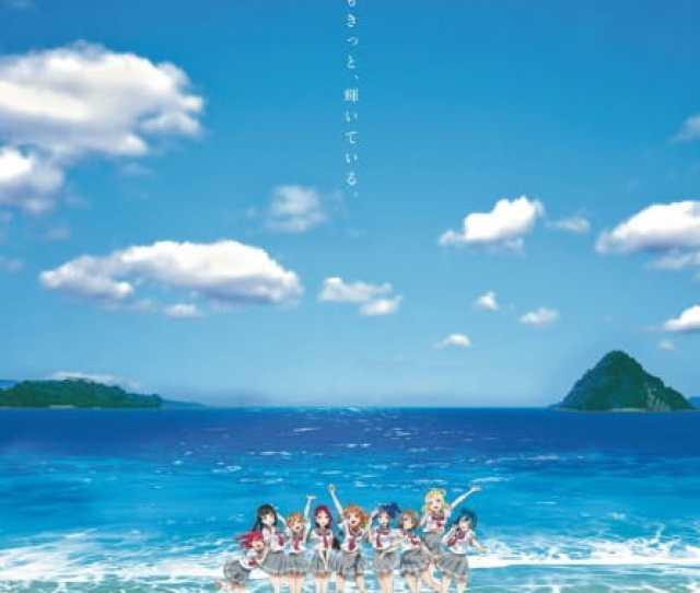 Love Live Sunshine The School Idol Movie Over The Rainbow