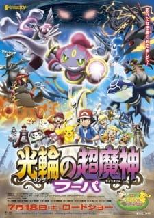 Pokemon The Movie XY: Ring no Chou Majin Fuupa