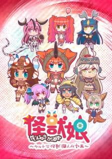 Kaijuu Girls: Ultra Kaijuu Gijinka Keikaku Subtitle Indonesia