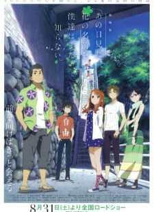Ano Hi Mita Hana no Namae wo Bokutachi wa Mada Shiranai. Movie Subtitle Indonesia