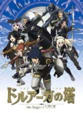 Druaga no Tou: The Aegis of Uruk Subtitle Indonesia