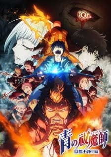 Ao no Exorcist: Kyoto Fujouou-hen Batch Subtitle Indonesia