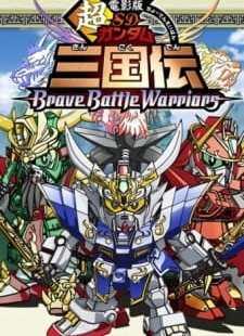 SD Gundam Sangokuden Brave Battle Warriors