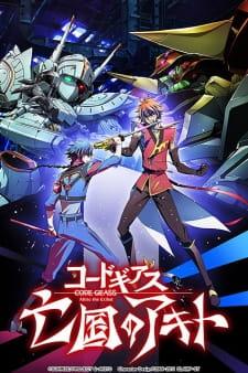 Code Geass: Boukoku no Akito 4 – Nikushimi no Kioku kara Subtitle Indonesia