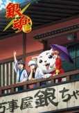 Gintama Season 3