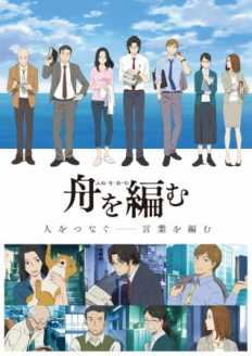 Fune wo Amu Subtitle Indonesia Batch (Episode 1-11)
