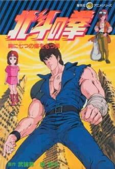 Hokuto no Ken Subtitle Indonesia