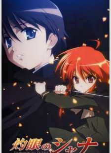 Shakugan no Shana Batch Sub Indo