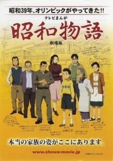 Shouwa Monogatari the Movie