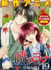 Akatsuki no Yona OVA Subtitle Indonesia