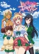 Hajimete no Gal Episode 9 Sub Indo Subtitle Indonesia