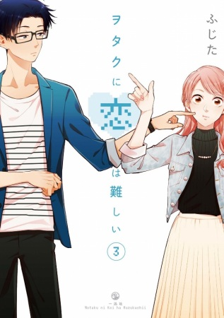 Wotakoi Sub Indo : wotakoi, Wotaku, Muzukashii|Manga, Pictures, MyAnimeList.net