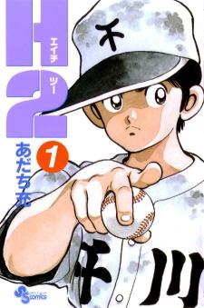 H2 - by Mitsuru Adachi