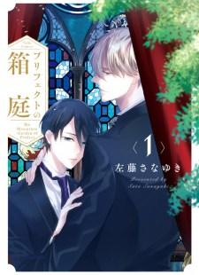 อ่านมังงะวาย Prefect no Hakoniwa