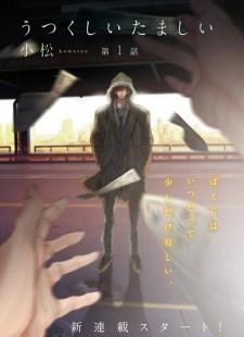 อ่านมังงะวาย Utsukushii Tamashii