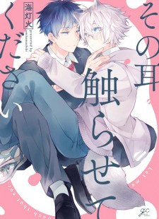 อ่านมังงะวาย Sono Mimi Sawarasete Kudasai