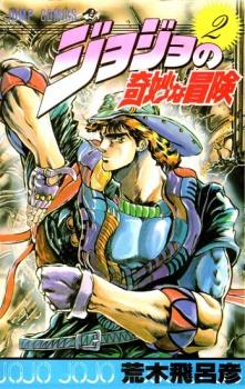 Jojo's Bizarre Adventure : Phantom Blood (1/4)