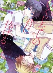 อ่านมังงะวาย Ikujinashi no Kimi ni Sasageru