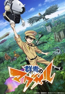 Gunjou no Magmel Subtitle Indonesia kumbatch
