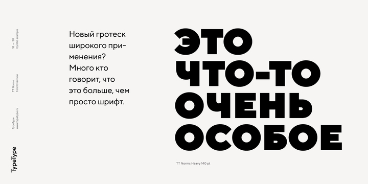 Download TT Norms Font by TypeType