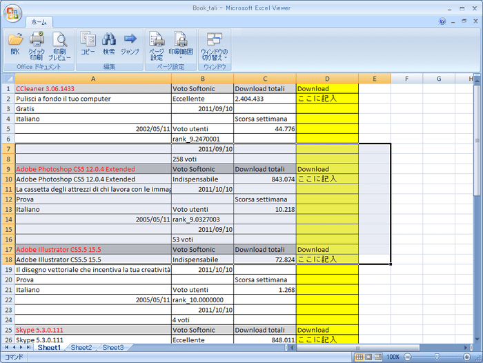 Download Microsoft Excel Viewer free — NetworkIce.com