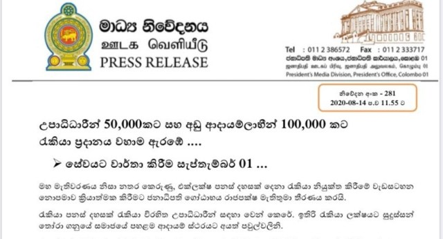 Government's 150,000 employment program to continue