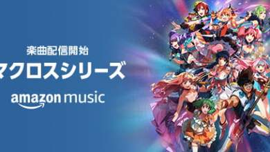 "Photo of Sekitar 600 lagu dari ""Super Dimension Fortress"" hingga ""Macross Δ"" di distribusikan di Amazon Music untuk semua lagu seri ""Macross"""