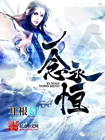 A will eternal wuxiaworld novel cover image