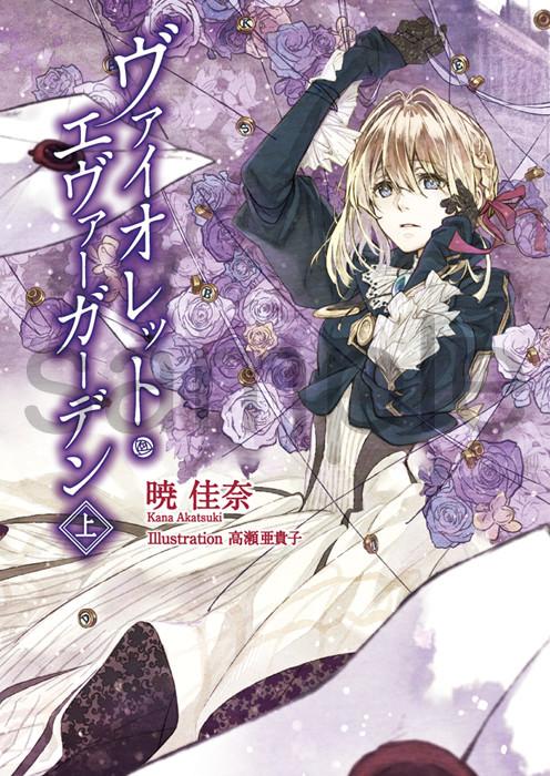 Violet Evergarden  Novel Updates
