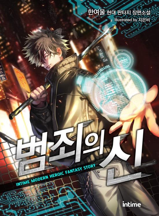 Picked Up - God of Crime | Page 3 | Novel Updates Forum