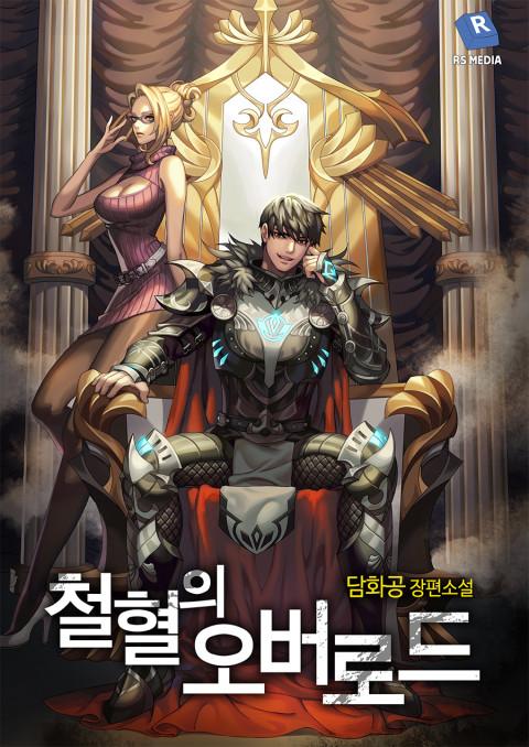 Overlord Novel Indo : overlord, novel, Overlord, Blood, Novel, Updates