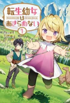 Reborn Little Girl Won't Give Up - Novel Updates
