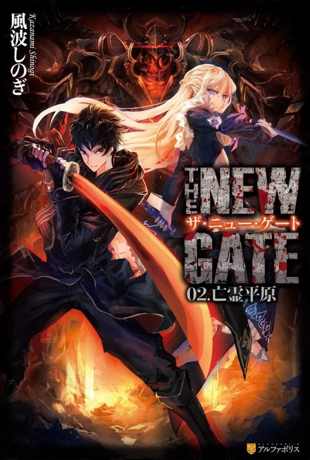 The New Gate (LN) - Novel Updates
