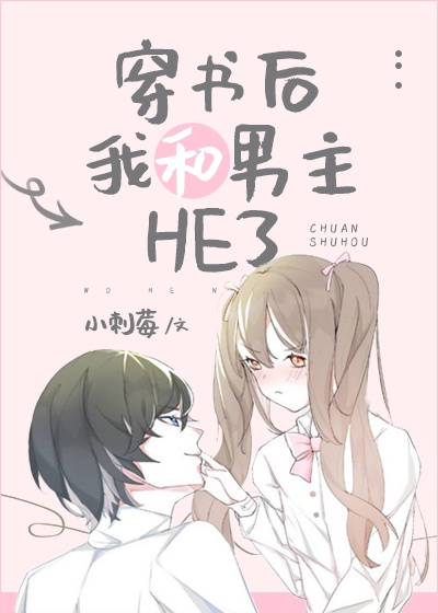 After Transmigration, The Male Lead and I had a HE Ch.07 Bahasa Indonesia Bahasa Indonesia