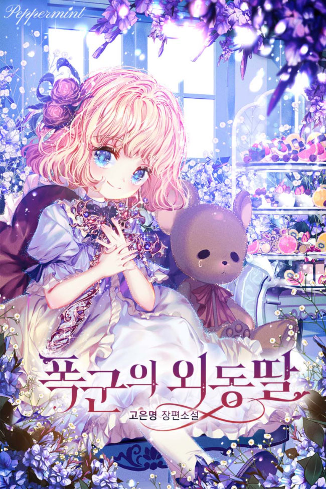 Spoiler - The Only Daughter of the Tyrant | Novel Updates Forum