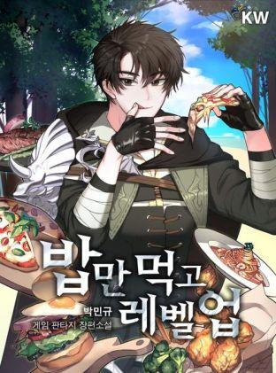 Leveling Up through Eating - Novel Updates