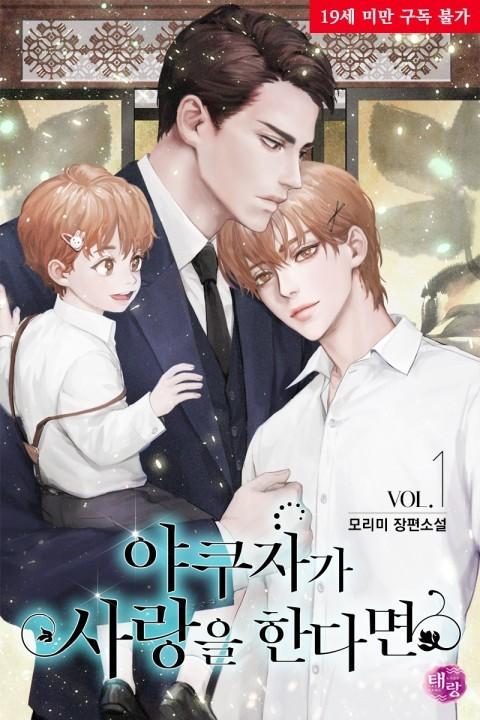 When A Man Falls In Love Sub Indo : falls, Yakuza, Falls, Novel, Updates