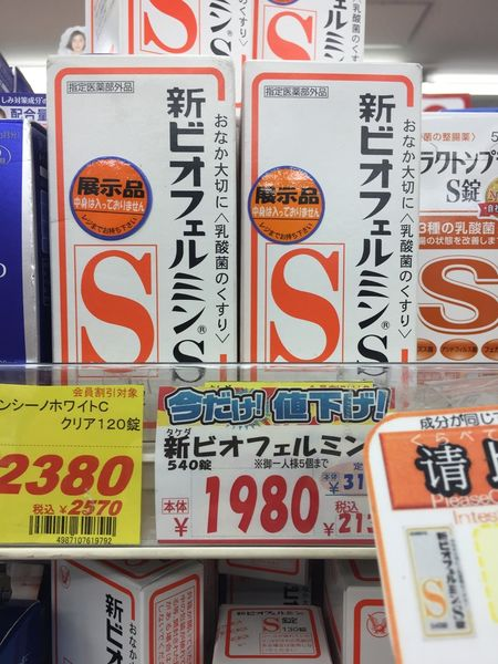 2018日本關西藥妝最新價格!岡山 廣島 大阪 合力他命 休足時間   Tokyo Creative