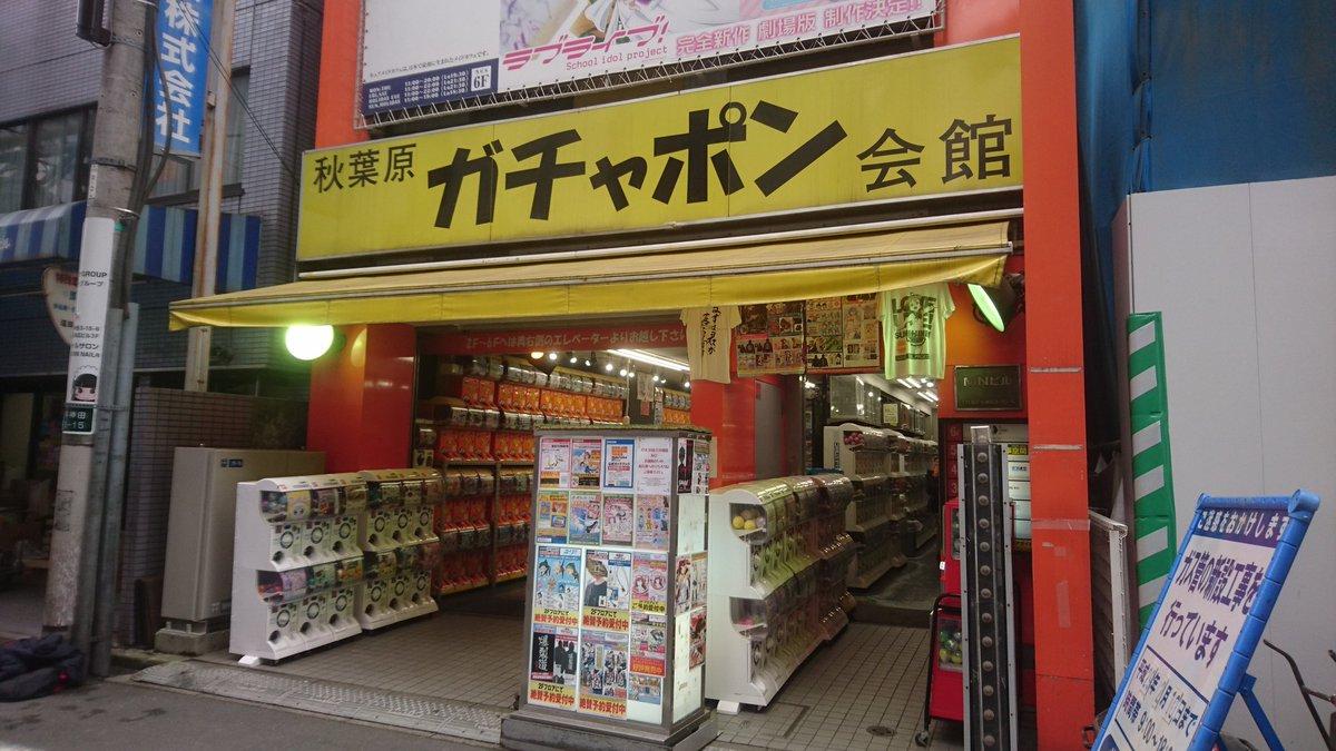 【扭蛋迷必看】扭蛋迷必去朝聖的5個景點!!!! ガチャガチャ | Tokyo Creative